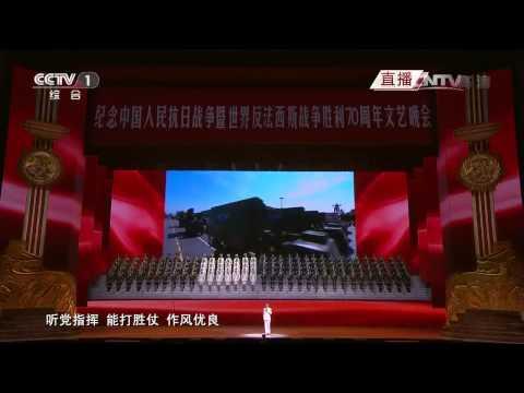勝利與和平文藝晚會領唱與合唱《強軍戰歌》 領唱:閻維文