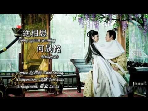 [Engsub] 逆相思 Going Against Yearning - 何晟铭 Mickey He 《少年四大名捕》 The Four 2015