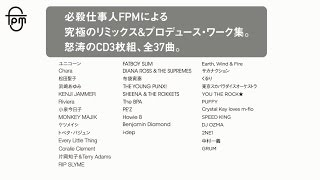 FPM (Fantastic Plastic Machine) / Motions [Best Killer Remixes & Produce works by FPM] SPOT