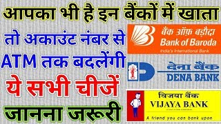 आपका भी है इन बैंकों में खाता तो बदलेगी यह सभी चीजें    Dena, Vijaya & Bank of Baroda to be Merged