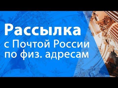 Почта в помощь. Как сделать рассылку листовок Почтой России