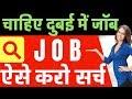 Jobs in Dubai - How to Search a Job in DUBAI from India, दुबई में जॉब पाने की बेस्ट वेबसाइट #jobs