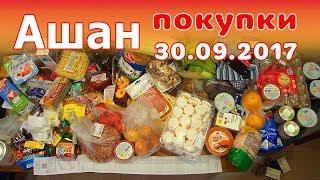АШАН ПОКУПКИ 1  октября 2017 на 4771 руб