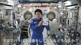 【動画】金井宣茂宇宙飛行士が「東京 2020 応援パラパラ漫画」にチャレンジ! 金井宣茂 検索動画 10
