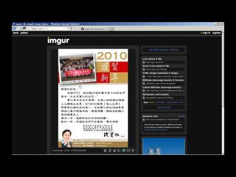 imgur.com免費圖片空間網站教學(配合OnlyYou人脈行銷軟體 ...