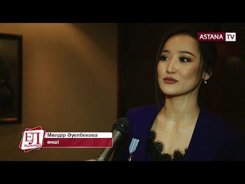 Мөлдір Әуелбекова министрге тұрмысқа шыға ма? Ел аузында (12.01.19)