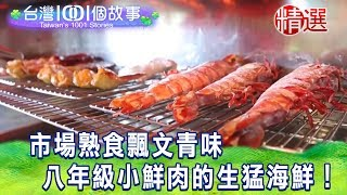 【台灣1001個故事 精選】市場熟食飄文青味 八年級小鮮肉的生猛海鮮!