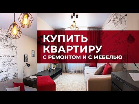 Купить ОДНОКОМНАТНУЮ КВАРТИРУ с ремонтом и мебелью в 9 км от Ставрополя | новая квартира Ставрополь
