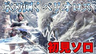 【MHW:I】氷刃佩くベリオロス初見チャレンジ!氷ブレスが厄介すぎるwww