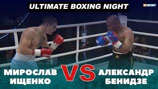БОЛЬШОЙ ВЕЧЕР БОКСА ОТ USYK-17 Ultimate Boxing Night: Мирослав Ищенко - Александр Бенидзе / #xsport