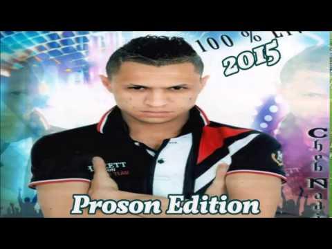 Cheb Nadir 2015 - Darbet 7 Domino (eXclu)