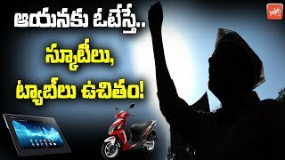 Telangana Independent Candidates Gives Variety Promise for Constituency Voters | YOYO TV Channel