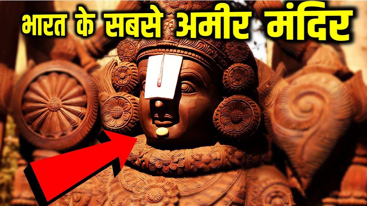 भारत के सबसे अमीर मंदिरो का ख़ज़ाना जानकर आप चौक जायेंगे | TOP MOST BIGGEST RICHEST TEMPLES IN INDIA