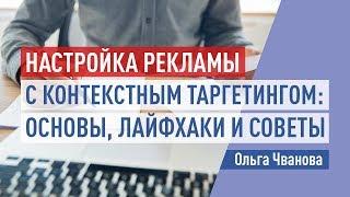 Настройка рекламы с контекстным таргетингом: основы, лайфхаки и советы.  Ольга Чванова