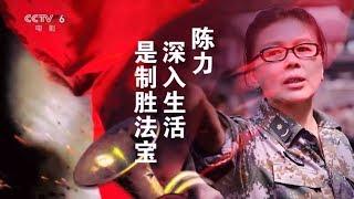 专访《古田军号》导演陈力:八年磨砺 吹响冲锋号角【焦点明星 | 20190727】