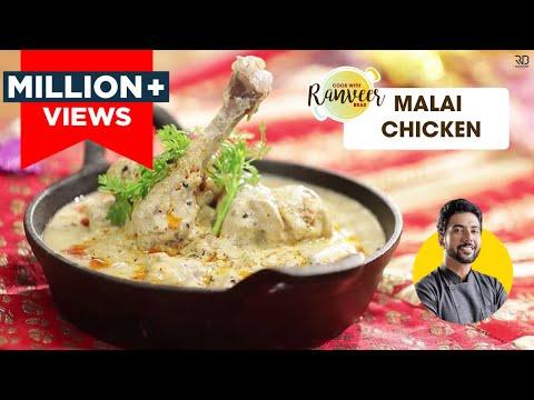 Malai Chicken   मलाई चिकन   Malai Chicken Recipe   Chef Ranveer