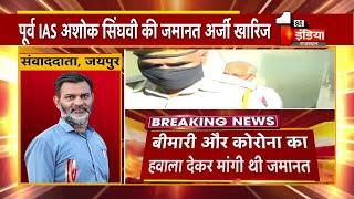 पूर्व IAS अशोक सिंघवी की मनी लॉन्ड्रिंग की विशेष अदालत ने जमानत अर्जी की खारिज