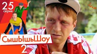 Сышышьшоу 2. Серия 25 | НЛО TV