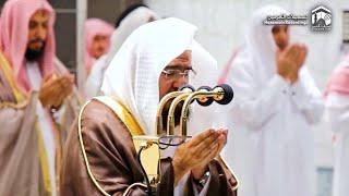 Taraweeh Makkah , Special Dua by Sheikh Abdul Rahman Al Sudais