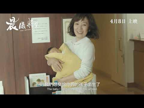 晨曦將至 (True Mothers)電影預告