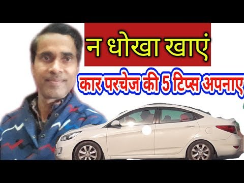 New car purchase must aware it | fully guide to purchasing a new car dont skip it
