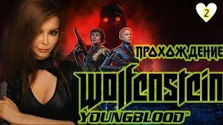 Wolfenstein: Youngblood ФИНАЛ► Молодая Кровь Бласковиц ► Полное прохождение на русском  ►КОНЦОВКА