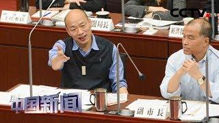 [中国新闻] 国民党2020初选提名基调已定 | CCTV中文国际
