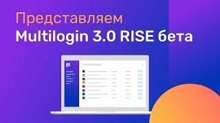 представляем Multilogin 3.0 RISE - Уникальный софт по управлению отпечатком браузера