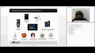 видео Видеодомофоны BasIP