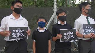 Publication Date: 2019-09-10 | Video Title: 9/9/19 九龍華仁書院自由之路人鏈紀錄