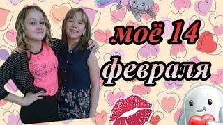 видео Идеальный уикенд в честь Дня Святого Валентина