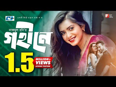 Gohine (গহীনে) l Bangla Natok l Shajal Noor l Tanjin Tisha l Bangla Eid Natok 2018 l Channel F3