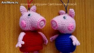 Амигуруми: схема Пеппы и Джорджа. Игрушки вязаные крючком - Free crochet patterns.