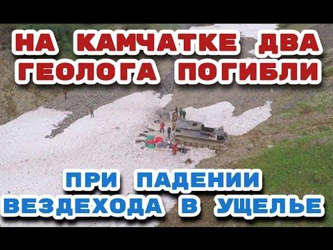 На Камчатке вездеход с геологами упал в ущелье глубина которого 140 метров.