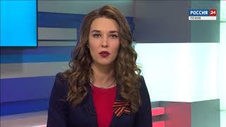 Вести 24. Псков 26.04.2018