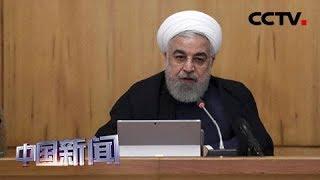 [中国新闻] 伊朗和美国领导人在联合国隔空掐架 鲁哈尼提谈判条件旨在争取外交主动   CCTV中文国际
