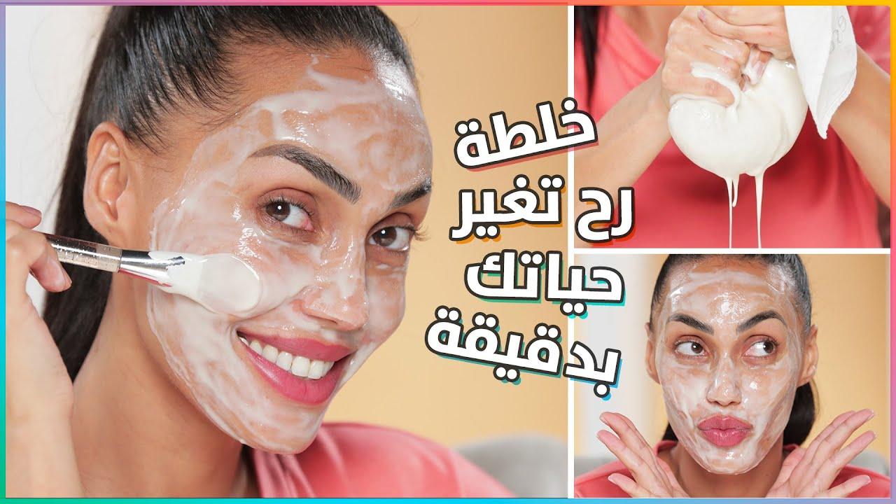 مكون واحد اذا خلطيه بالمي رح تحصلي على بشرة ناصعة البياض 🤩 | مع سارة صوفي