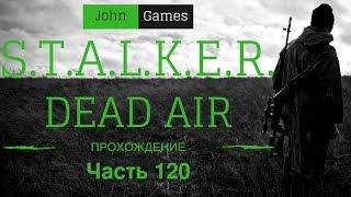 Прохождение STALKER Dead Air — Часть 120: Накрыл выброс