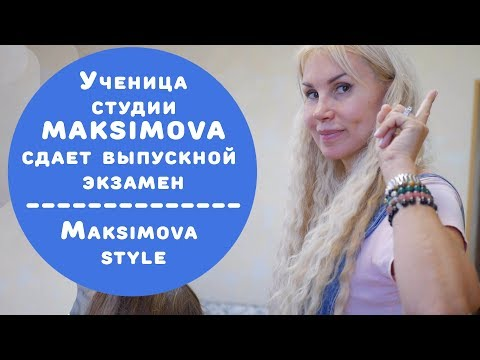 Ученица студии Maksimova сдает выпускной экзамен