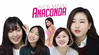Korean girls react to Nicki Minaj 'Anaconda' (ENG Sub)