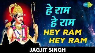 free download song hey ram by jagjit singh