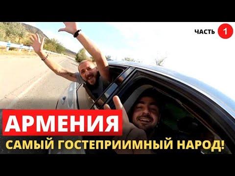 Кругосветное путешествие: Армения/Ереван/Хор Вирап/ Нораванк