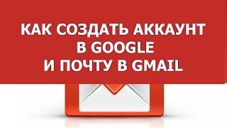 Как создать аккаунт в Google. Регистрация почтового ящика gmail(Как создать аккаунт Google и почтовый ящик в Gmail читайте на сайте ..., 2017-01-01T11:06:40.000Z)