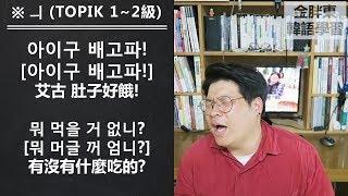 韓語單字 - 有母音ㅢ的單字(TOPIK 1~2級)_金胖東 韓文/韓語學習