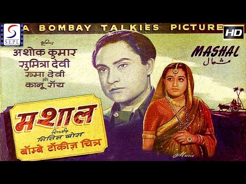 Mashal L Hindi Full Classic Movie L Ashok Kumar, Kanu Roy L 1950