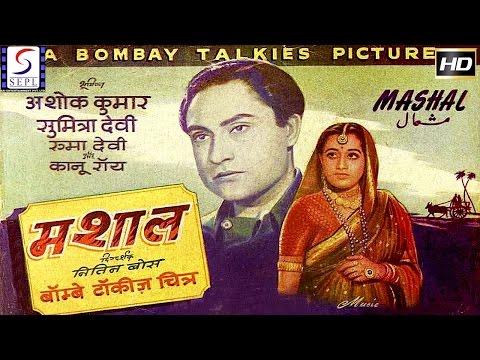 Mashal l Hindi Full Classic Movie l Ashok Kumar, Kanu Roy l 1950 thumbnail