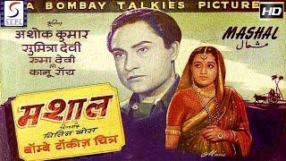 मशल - Mashal l Hindi Full Classic Movie l Ashok Kumar, Kanu Roy l 1950