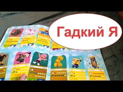 Карточки Гадкий Я / Серия /Обзор /Игра с карточками/ Миньоны