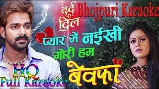 Pawan_Sing_Hit_Sad_Songs || Pyar Me Naikhi Gori Ham Bewffa Pawan Singh Sad Songs Karaoke