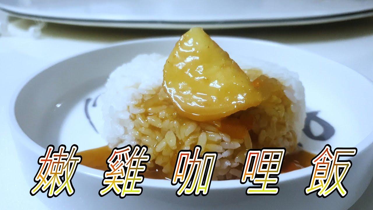 嫩雞咖哩飯 今天家人出去玩 我煮等大家回來吃~Tender Chicken Curry Rice